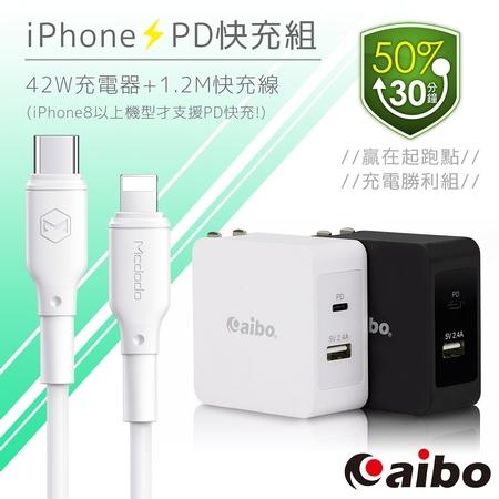 aibo 蘋果PD快充組 42W充電器+PD充電線(PD3012+CA729)