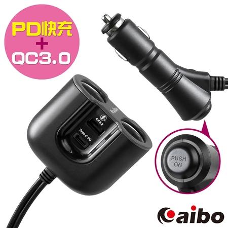 [限時下殺]aibo ABP211 超急速帶線車用快充器(PD3.0+QC3.0+雙點菸孔)