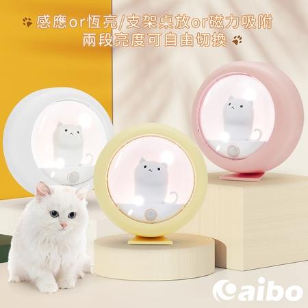 USB充電磁吸式 小萌貓LED感應燈