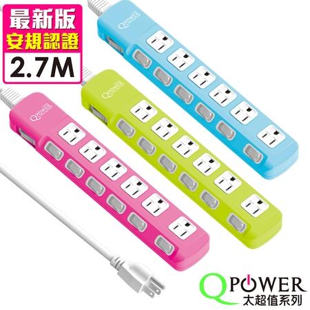 QPower太順電業 太超值系列 TS-376A 3孔7切6座延長線-2.7米