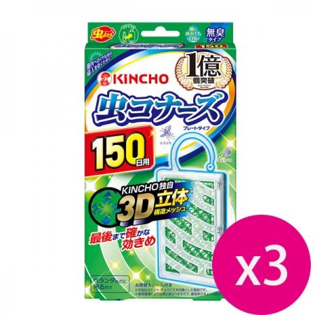 日本 KINCHO 金鳥 防蚊掛片 150日*3片
