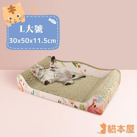 貓本屋 粉紅貴妃沙發貓抓板(L大號/30x50x11.5cm)