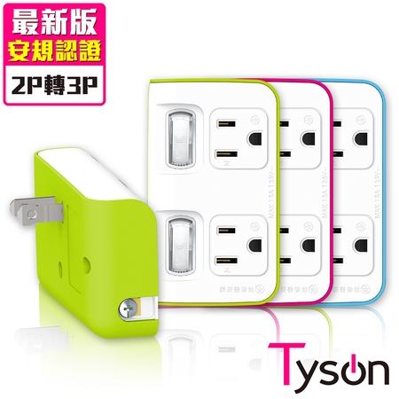 Tyson太順電業 TS-122A 2切2座 3P變2P轉換型 節能小壁插
