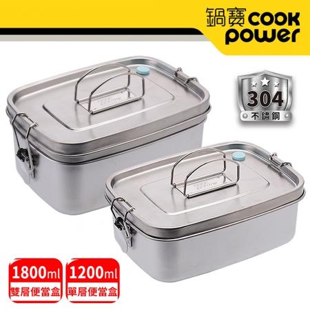 【鍋寶】不鏽鋼便當盒2入組(單層+雙層)