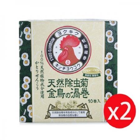 日本 KINCHO 金鳥天然除蟲菊蚊香(渦卷)10卷入*2盒