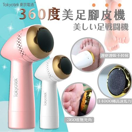 【東京電通Tokyotek】360度美足腳皮機