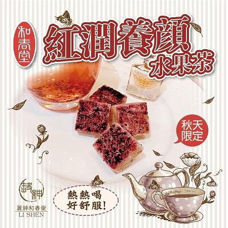 【麗紳和春堂】紅潤養顏水果茶
