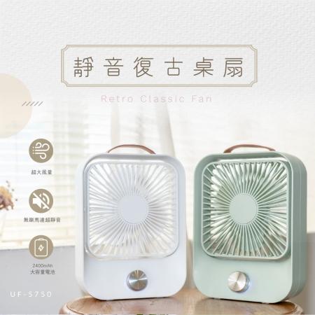 【KINYO】靜音復古桌扇 (UF-5750) 文青綠/經典白