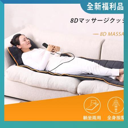 【FUTURE 未來實驗室】8D 極手感按摩墊 (福利品)