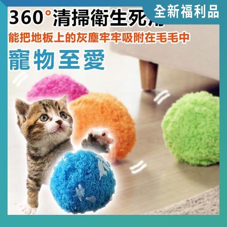 寵物毛球君(全新福利品)