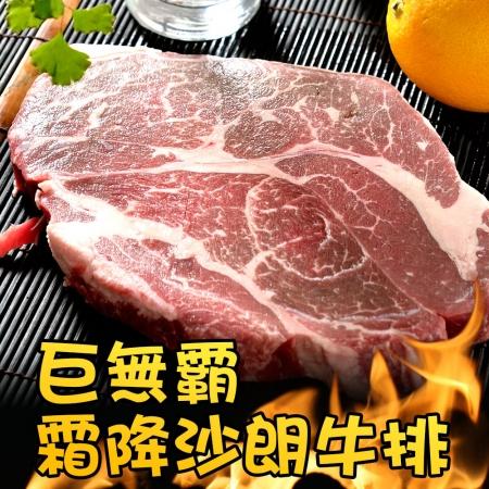 【無限回購】巨無霸霜降牛排〔2包/組〕