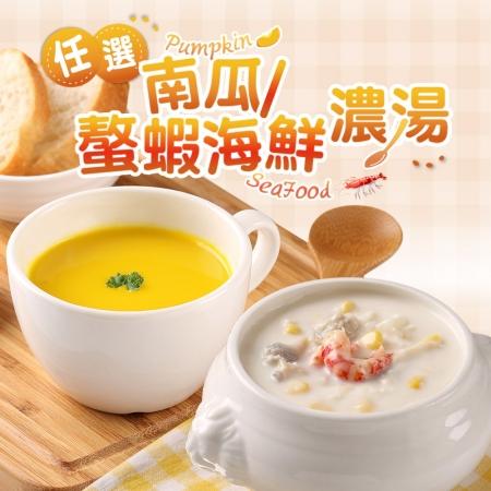 居家常備湯品任選組合 最低購買-3包