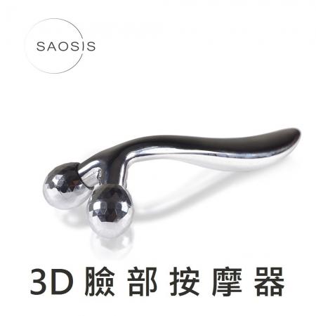 【SAOSIS守席】3D臉部滾輪按摩器