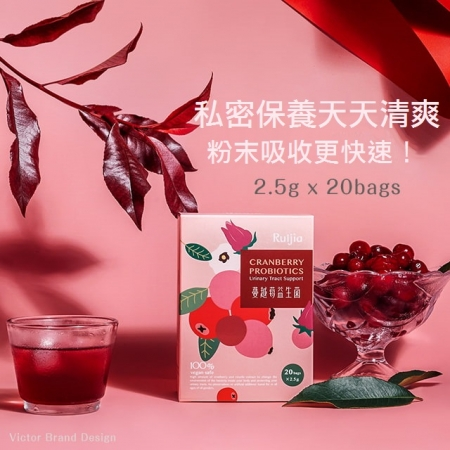 【Ruijia露奇亞】蔓越莓益生菌-私密防護升級版/全素(2.5g/20條)