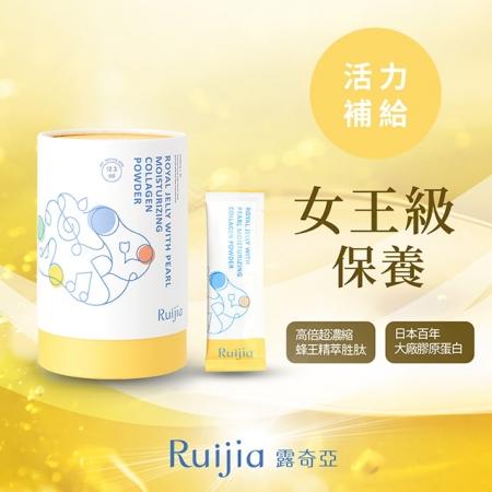 【Ruijia露奇亞】蜂王胜肽新生膠原蛋白粉(3.5g/30條)