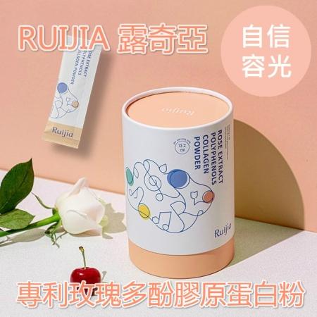 【Ruijia露奇亞】專利玫瑰多酚膠原蛋白粉(3.5g/30條)