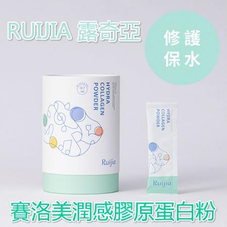 【Ruijia露奇亞】賽洛美潤感膠原蛋白粉(3.5g/30條)