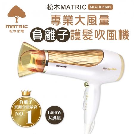 【松木MATRIC】負離子護髮吹風機,附烘罩(MG-HD1601)