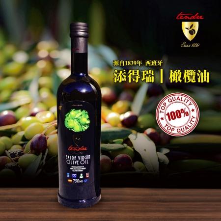 【蘇丹燕窩健康珍選】西班牙TENDRE添得瑞100%頂級冷壓初榨橄欖油750ml(西班牙原裝/消費高手推薦)