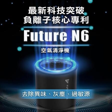 FUTURE N6 空氣清淨機(福利品)