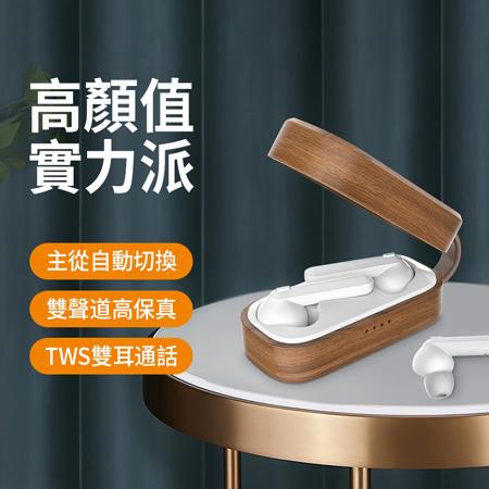 【NCC檢驗合格】木盒。真無線藍芽耳機 (AF0063)