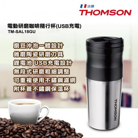 [限時下殺]【THOMSON】電動研磨咖啡隨行杯USB充電 TM-SAL18GU