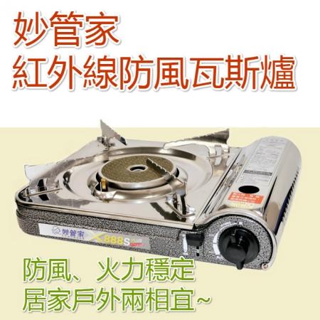 [限時下殺]【妙管家】紅外線防風瓦斯爐 X888S