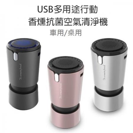 [限時下殺]USB多用途行動香燻抗菌車用/桌用空氣清淨機