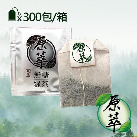 「原萃」現泡無糖綠茶包 x1箱組(2g*300包/箱)