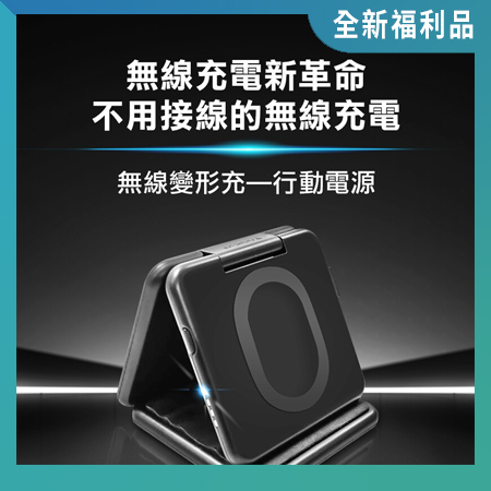 T-STAND 無線變形充 行動電源 無線充電(全新福利品)