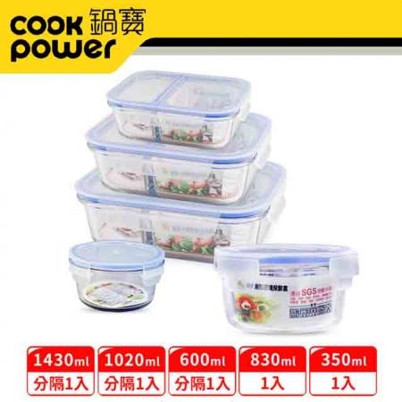 【鍋寶】耐熱玻璃保鮮盒熱銷五件組