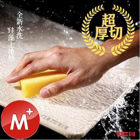 MBM 台灣製12mm水洗式珪藻土地墊-M+號