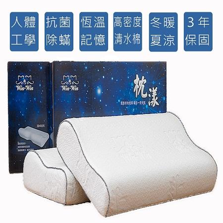 【Win-Win】恆溫舒眠經典工學枕