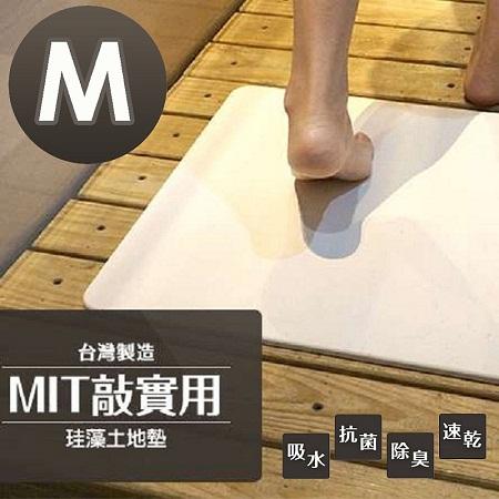 【MBM】台灣製9mm抗菌珪藻土地墊-尺寸:M