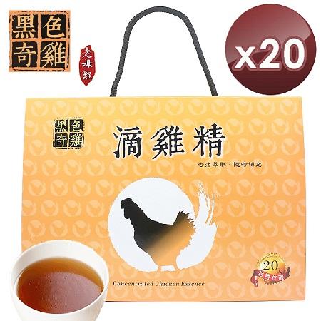 【黑色奇雞】古法純煉老母雞滴雞精-20包/盒