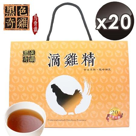 【黑色奇雞】古法精萃烏骨雞滴雞精-20包/盒