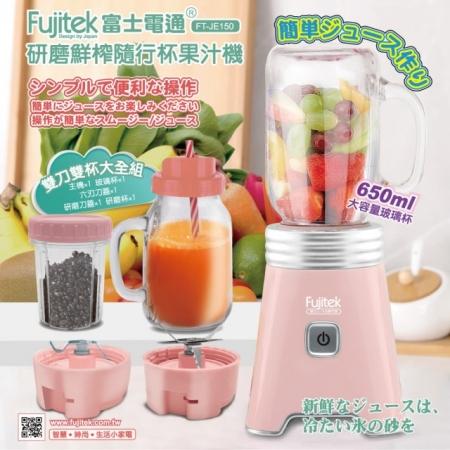 【Fujitek富士電通】研磨鮮榨隨行果汁機(FT-JE150)