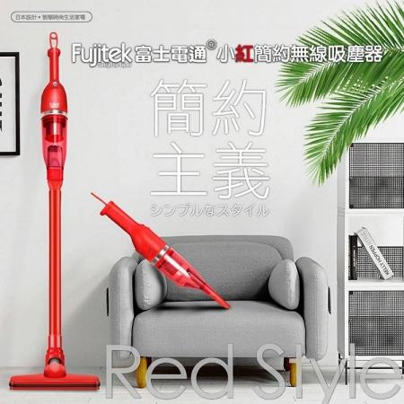 【Fujitek富士電通】小紅簡約無線吸塵器(FTV-RH508)