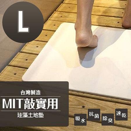 【MBM】台灣製9mm抗菌珪藻土地墊-尺寸:L