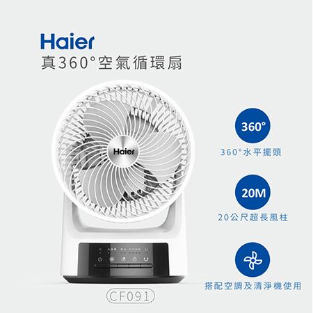Haier 海爾 真360°空氣循環扇(CF091)