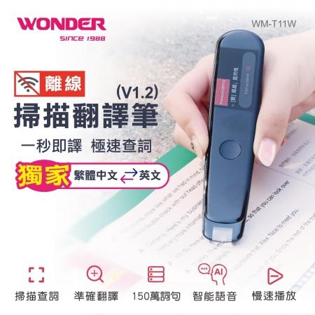 【WONDER旺德】離線掃描辭典筆 WM-T11W