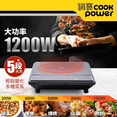 【CookPower 鍋寶】不挑鍋按鍵式電陶爐-1200W (EH-1265BA)