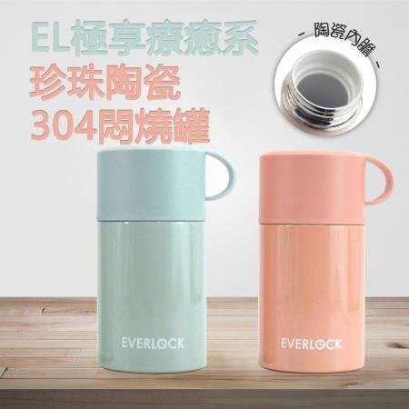 【韓國EVERLOCK】極享療癒系珍珠陶瓷304悶燒罐