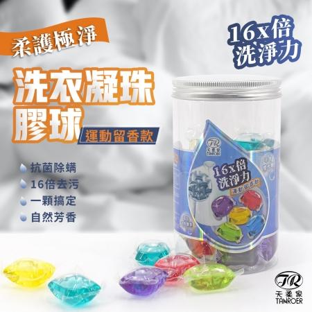 【天柔家】 運動留香款16倍柔護極淨洗衣凝珠膠球組(共250顆)