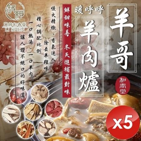 【麗紳和春堂】羊哥羊肉爐-75g/包x5包