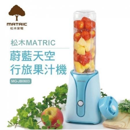 【松木家電MATRIC】蔚藍天空行旅果汁機(MG-JB0603)