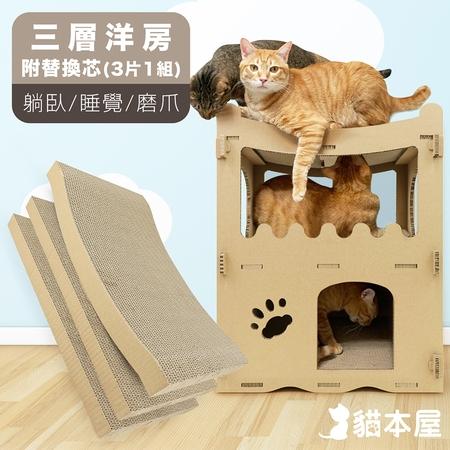 貓本屋 三層洋房貓抓板貓屋+專用替換芯x1組