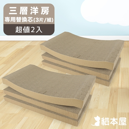 貓本屋 三層洋房貓抓板貓屋專用替換芯(3片1組)-2組