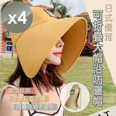 【小魚嚴選】日系優雅可折疊大帽沿遮陽帽-4入組(顏色任選)