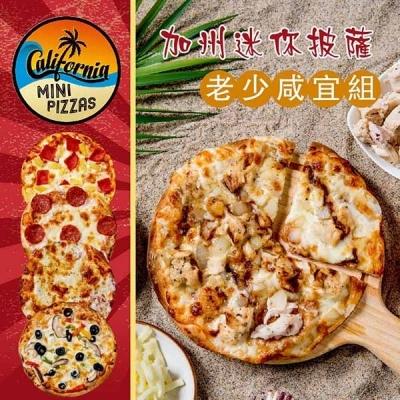 加州迷你披薩.老少咸宜組(6吋×5片)(BBQ+夏威夷+小臘腸+索諾瑪鎮起司+田園派對)